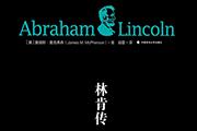 《林肯传》书讯 中文世界第一本权威的林肯基础读本