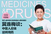 《冀连梅谈:中国人应该这样用药》书摘|吃了药,结果怀孕了,宝宝还能要吗?