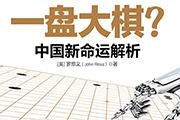 《一盘大棋?中国新命运解析》书摘|透视当下,看清未来中国的迷局
