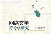 赵毅衡评《网络文学的符号学研究》——又一个轮回在开始