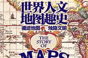 《世界人文地图趣史》书摘|循迹地图,烛隐文明