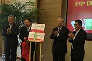 《中国制造2025》系列丛书正式上市