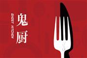 汪涵说《鬼厨》:一部以厨房为焦点的小说一定能让我兴致盎然