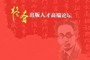 """第五届韬奋出版人才高端论坛 """"创新·跨界·融合 出版人才发展大趋势""""  专题征文启事"""