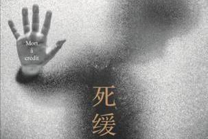 《死缓》书评|偏爱塞利纳式赤裸的真实