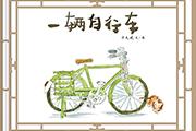 胡同里长大的画家——再现原汁原味的北京胡同