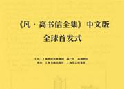 《凡·高书信全集》翻译编纂历时五年  精装典藏版仅发售300套