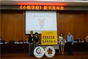 在日本畅销210万册  在中国甫上市即登当当网儿童类新书榜首——《小熊学校》新书发布会感动作者