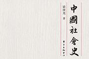 《中国社会史》文摘|台大教授梁庚尧先生讲稿汇编成书(东方出版中心)