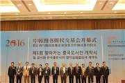 中韩版贸会在昌举行 江西人民社刷新版权输出新纪录