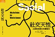 《社交天性:人类社交的三大驱动力》书摘  怎样选出一个总统