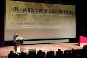 中荷二百多位贵宾见证《凡·高书信全集》中文版全球首发  迄今为止最完整的凡·高书信汇集