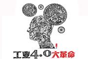 《工业4.0大革命》编辑手记|工业4.0,你真的准备好了吗?