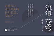雨果奖提名作者郝景芳唯一一部科幻长篇《流浪苍穹》出版,刘慈欣赞其充满美感和理性