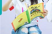 明天出版社:关注儿童阅读,拒绝盗版图书