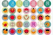 博洛尼亚插画展中国巡展论坛之二——用图画讲好中国故事