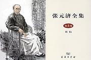 汪耀华:1917年的罢工,败固不佳,胜亦非福
