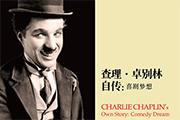《查理·卓别林自传》书评——暗透了,更能看得见星光