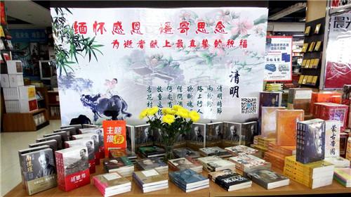 2016书店主题推荐陈列大赛四五月最佳书店之云南新华书店集团
