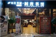 长江书城·时光书馆,湖北省首家零点书店