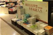 南京凤凰国际书城线上线下,共迎暑期销售