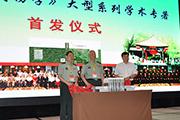 大型系列学术专著《中华战创伤学》新书发布