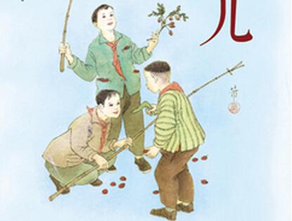 肖复兴长篇儿童小说《红脸儿》出版,他说赵丽宏先生激发了他