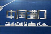 《中国港口》同名纪录片定档CCTV-4海外收视黄金时段首播