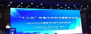 2015-2016中国数字出版产业年度报告公布