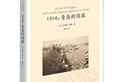 1914:青岛的陷落——侵犯中立