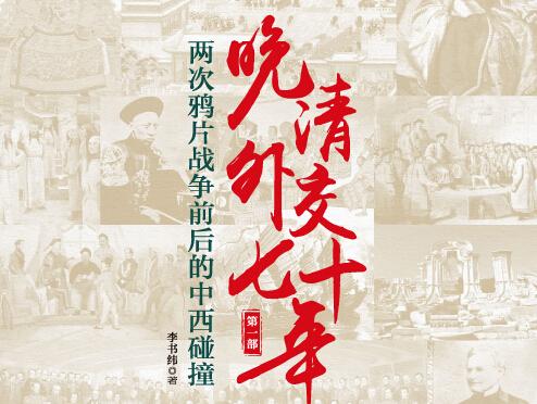 晚清屈辱外交中的抗争与艰难前行 《晚清外交七十年》正式出版