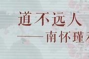道不远人——回忆南怀瑾老师