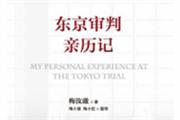 《东京审判亲历记》首发式暨东京审判出版工程全国推介会在第26届全国图书交易博览会举行