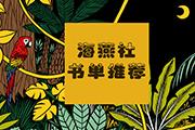 海燕出版社社长黄天奇 ——2016年8月推荐书单