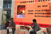 """红船精神""""驶入""""文学 黄亚洲文学力作《红船》与读者见面"""