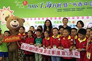 第366只生日泰迪熊现身上海书展