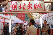 2016上海书展特稿之四——主宾省感受:最接市场地气的书展