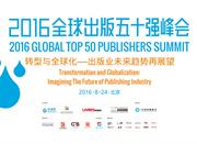 2016全球出版五十强排名发布  中国五家公司上榜 中南凤凰进入前十