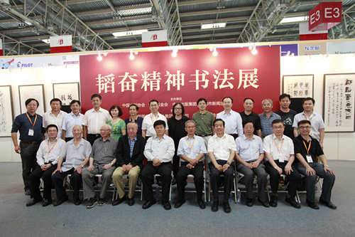 """""""韬奋精神书法展""""开幕式在北京国际图书博览会(BIBF)举行——旨在传承和发扬韬奋精神"""