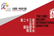 济南出版社携近300种精品亮相第23届图博会