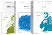 密茨凯维奇回到中国——《塔杜施先生》被公认为波兰文学的最高成就
