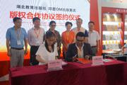 湖北教育社与印度OM出版集团在京签约  加深中印文化合作与交流