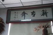 朱晓剑:国际庄有一家很古的线装书店
