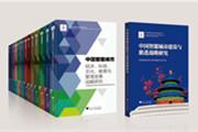"""""""中国智能城市建设与推进战略研究丛书""""和《宁波城市大数据战略研究》首发仪式在甬成功举办"""