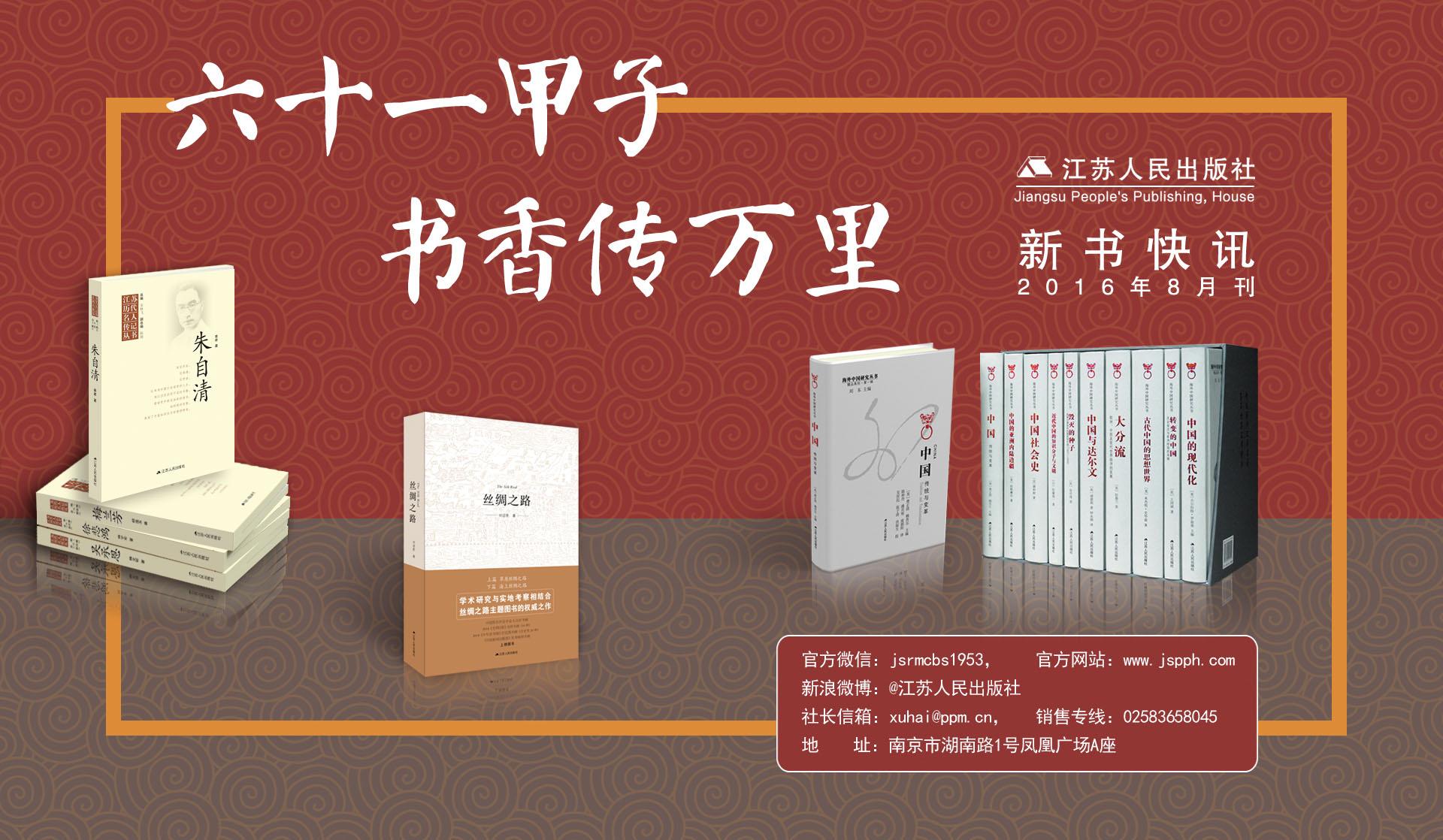 六十一甲子,书香传万里——江苏人民出版社新书推荐