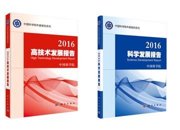 聚焦科技领域发展趋势——《2016高技术发展报告》《2016科学发展报告》