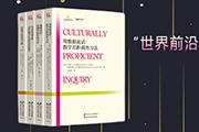 """发挥专业优势——黑龙江教育出版社打造""""世界前沿教育""""书系"""