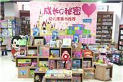 2016书店主题推荐陈列大赛六七月最佳书店之云南新华集团