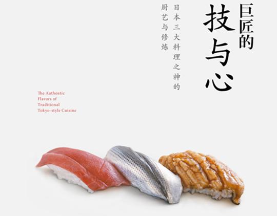 日本三大料理巨匠的精进之路和追求极致的职人精神