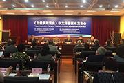 《白俄罗斯简史》中文译著新书在京发布